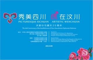 kineska izlozba na vezovi od chiang (1)
