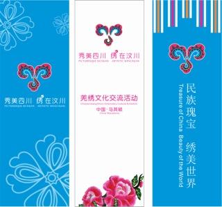 kineska izlozba na vezovi od chiang (4)