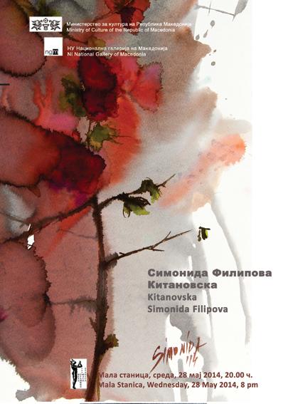 simonida filipova kitanovska plakat