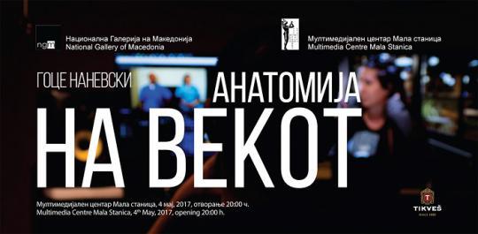 pokana_anatomija_na_vekot_nanevski